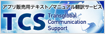 �A�v���̔��p�e�L�X�g�^�}�j���A���|��T�[�r�X�@TCS�iTransglobal Communication Support�j